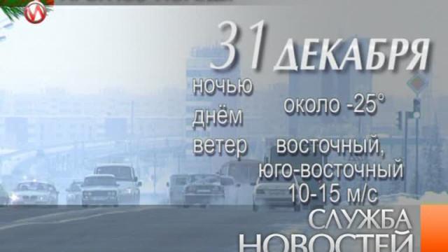 Служба новостей. Выпуск от30декабря 2013г.
