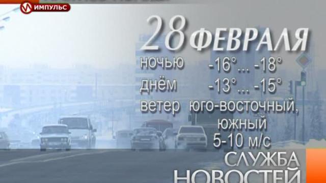 Служба новостей. Выпуск от27февраля 2014г.