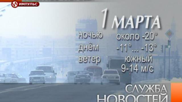 Служба новостей. Выпуск от28февраля 2014г.