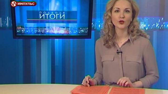 Подводя итоги. Выпуск от29марта 2014г.