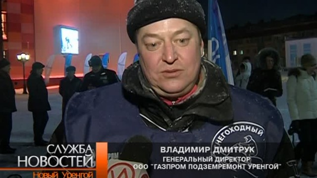 Снегоходный пробег 2014ООО «Газпром добыча Ямбург»