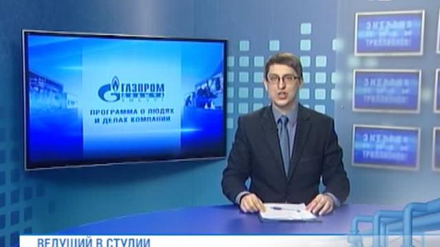 Газпром добыча Ямбург. Выпуск от28апреля 2014г.