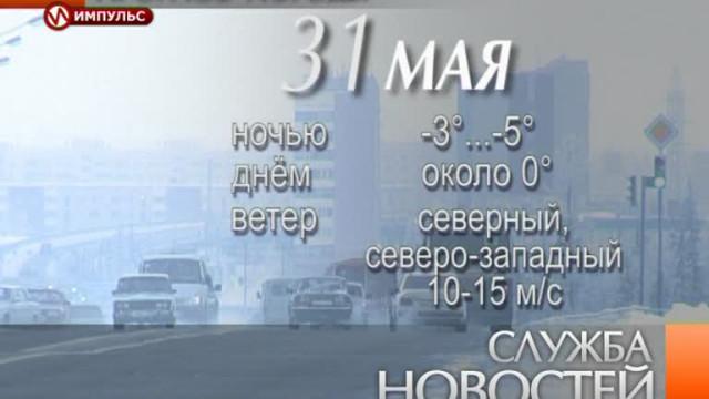 Служба новостей. Выпуск от30мая 2014г.