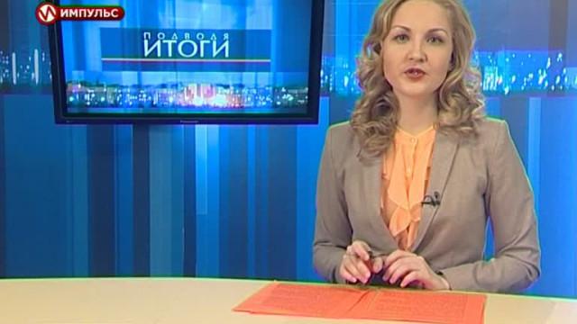 Подводя итоги. Выпуск от31мая 2014г.