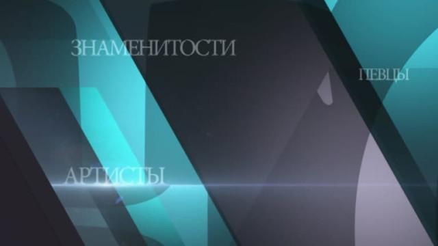 Special Guest. Выпуск10.