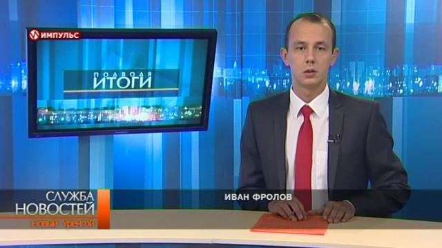 Подводя итоги. Выпуск от27сентября 2014г.
