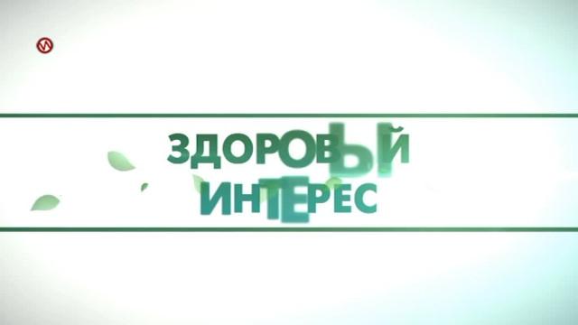 Здоровый интерес. Выпуск6.