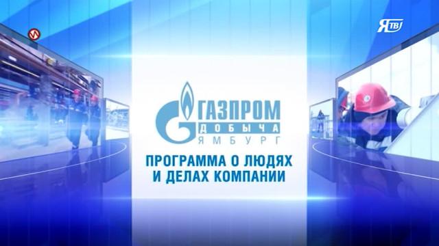 Газпром добыча Ямбург. Выпуск от1декабря 2014г.