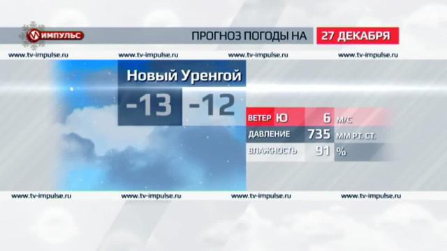 Служба новостей. Выпуск от26декабря 2014г.