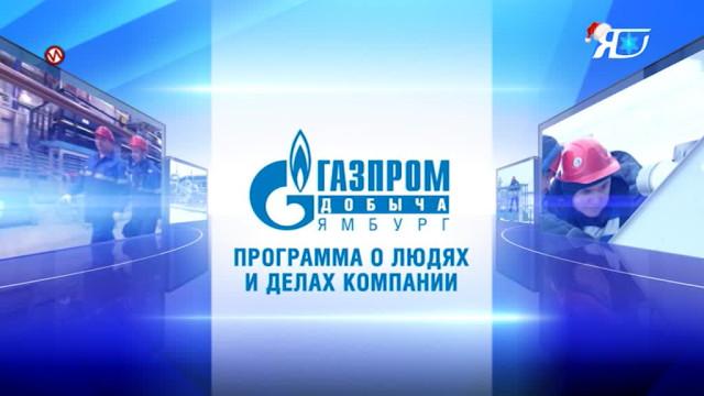 Газпром добыча Ямбург. Выпуск от29декабря 2014г.