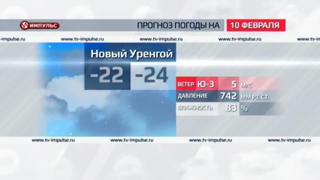 Служба новостей. Выпуск от9февраля 2015г.
