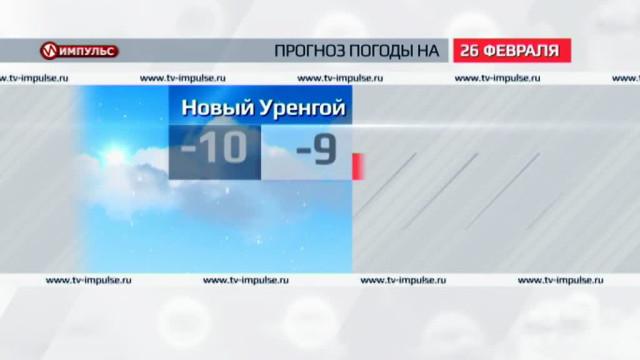 Служба новостей. Выпуск от25февраля 2015г.