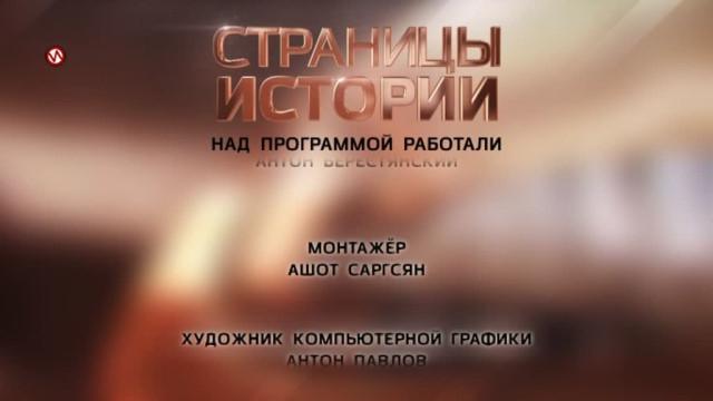 Страницы истории. Выпуск17.