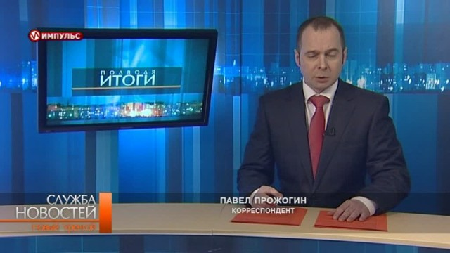 Подводя итоги. Выпуск от29марта 2015г.