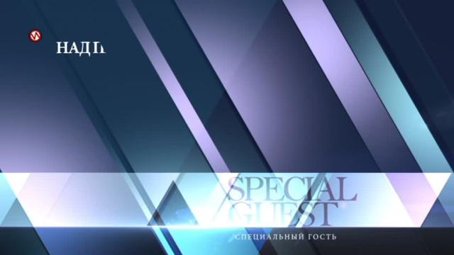 Special Guest. Выпуск 19.