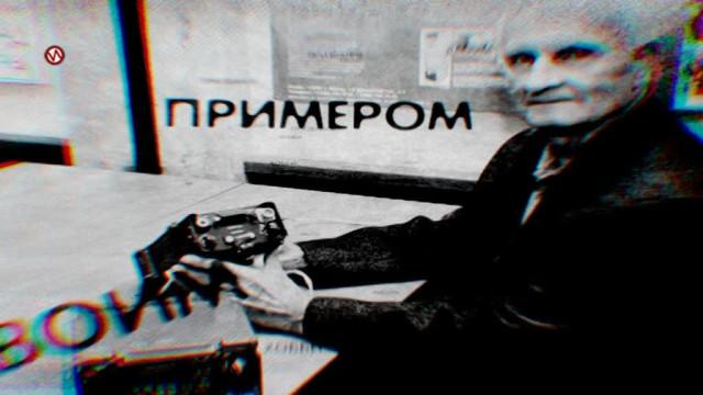 Дело жизни. Выпуск21.