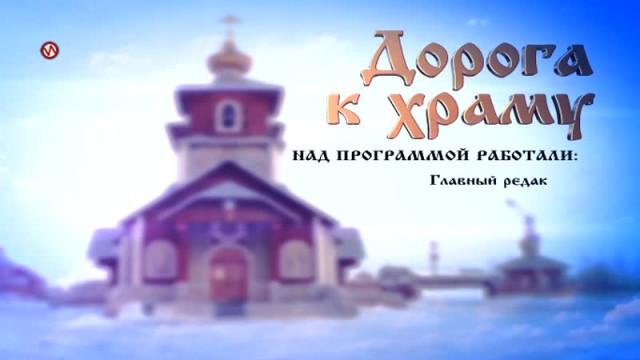 Дорога кхраму. Выпуск 125.
