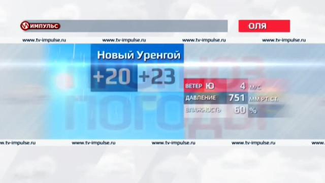 Служба новостей. Выпуск от6июля 2016г.