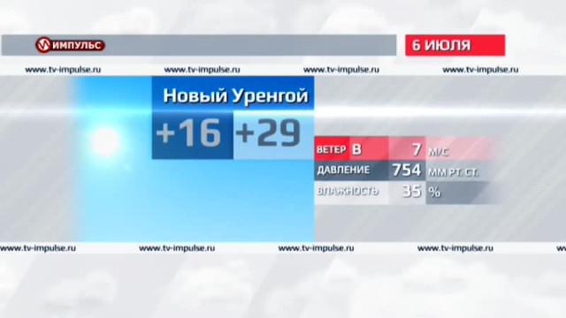Служба новостей. Выпуск от15июля 2016г.
