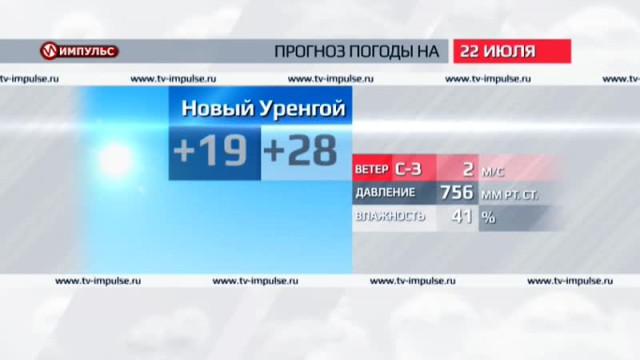 Служба новостей. Выпуск от21июля 2016г.