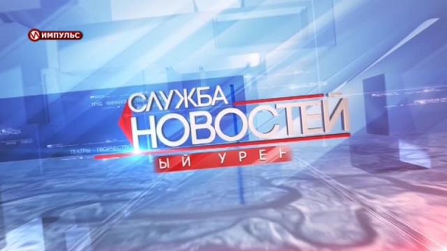 Служба новостей. Выпуск от30августа 2016г.