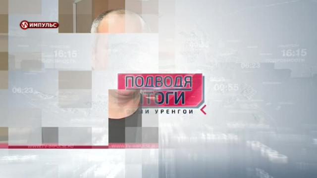 Подводя итоги. Выпуск от30октября 2016г.
