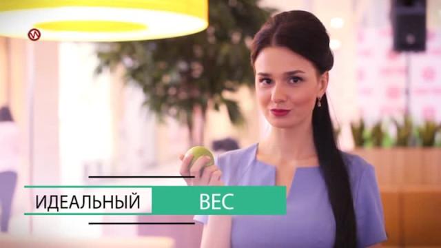 Идеальный вес. Выпуск6.