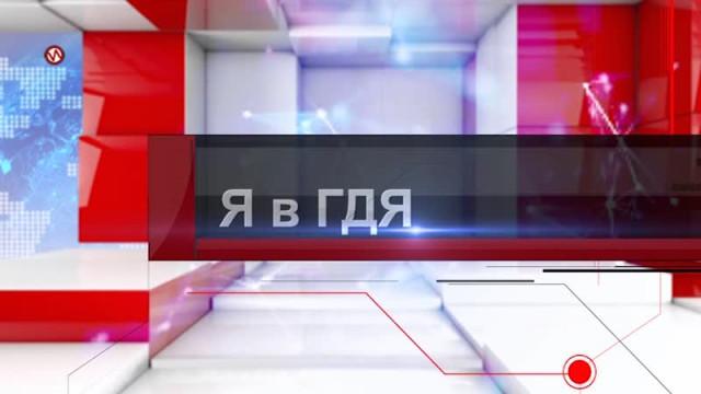 ЯвГДЯ. Выпуск6.