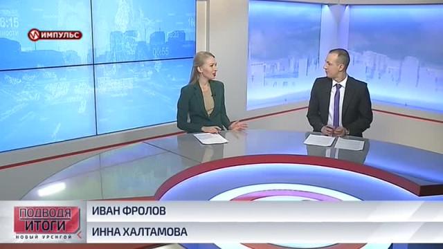 Подводя итоги. Выпуск от26февраля 2017г.