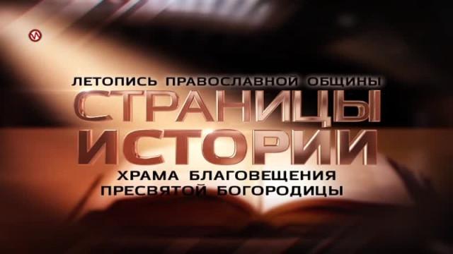 Страницы истории. Выпуск29.