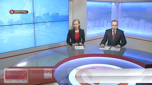 Подводя итоги. Выпуск от9апреля 2017г.