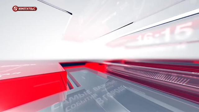 Служба новостей. Выпуск от28июля 2017г.