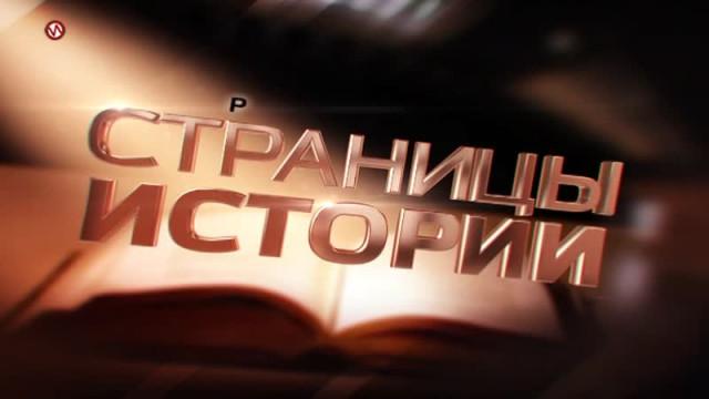 Страницы истории. Выпуск30.