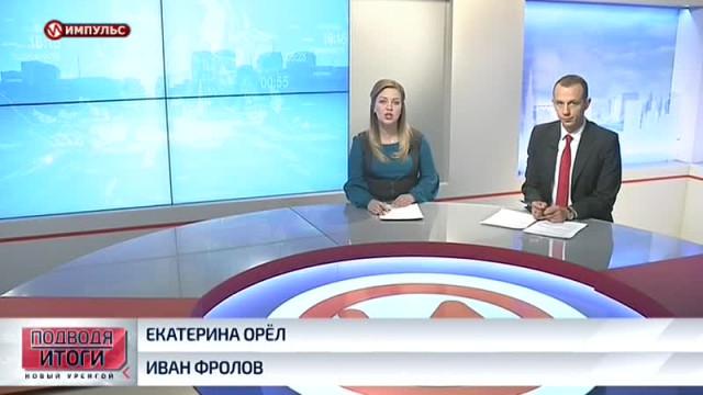 Подводя итоги. Выпуск от29октября 2017г.