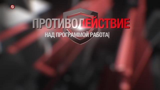 Противодействие. Выпуск34.