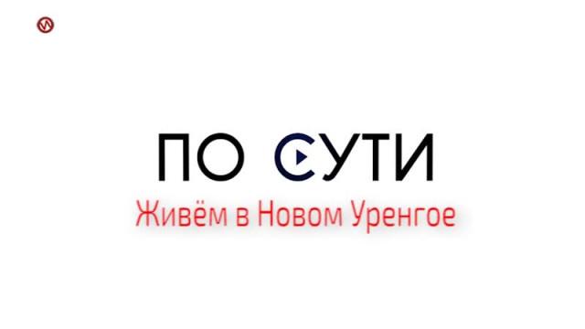 Посути. Выпуск5.