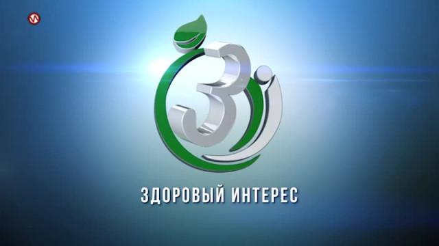 Здоровый интерес. Выпуск58.