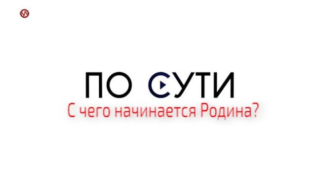 Посути. Выпуск7.