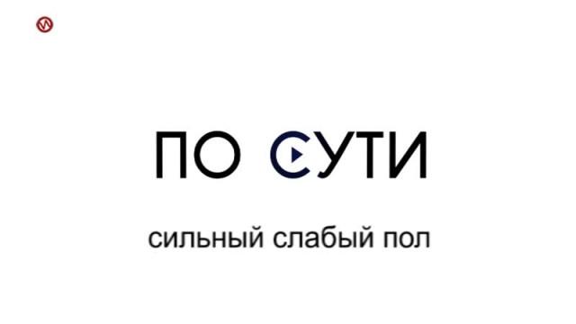 Посути. Выпуск8.