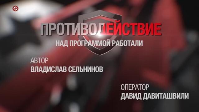 Противодействие. Выпуск40.