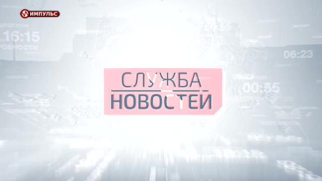 Служба новостей. Выпуск от20апреля 2018г.
