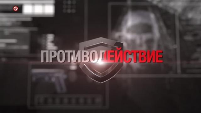 Противодействие. Выпуск46.