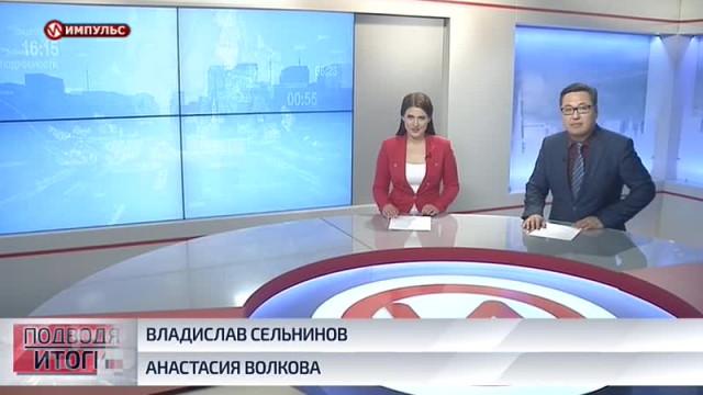 Подводя итоги. Выпуск от29июля 2018г.