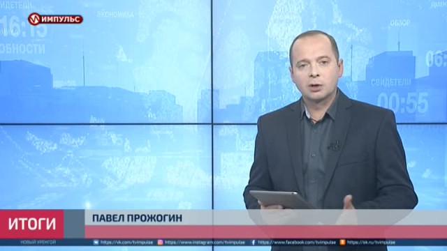 Подводя итоги. Выпуск от2сентября 2018г.