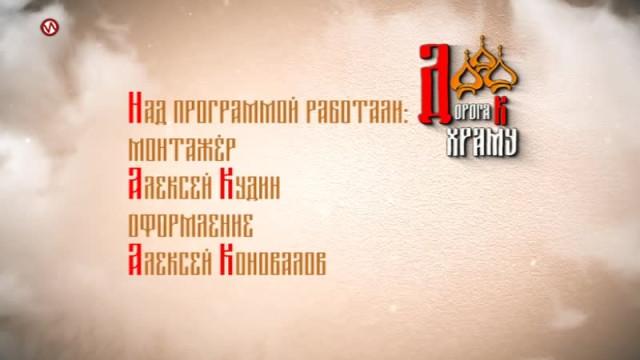 Дорога кхраму. Выпуск 163.