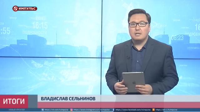 Подводя итоги. Выпуск от9сентября 2018г.
