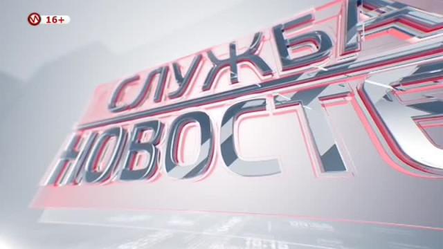 Служба новостей. Выпуск от10сентября 2018г.