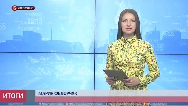 Подводя итоги. Выпуск от16сентября 2018г.