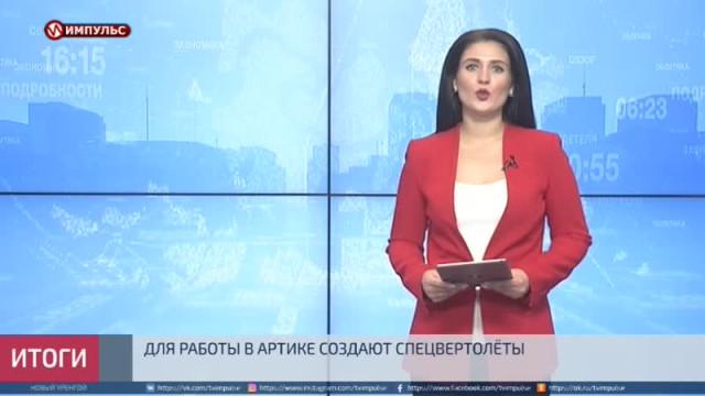 Подводя итоги. Выпуск от7октября 2018г.