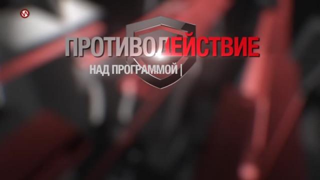 Противодействие. Выпуск52.